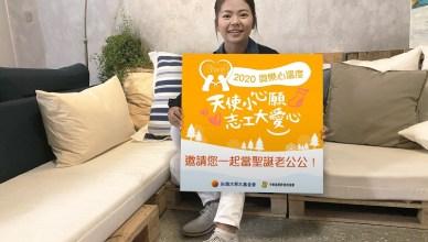 台灣大第五屆「微樂心溫度」冬季禮物募集起跑