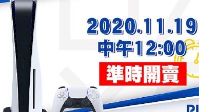 Sony PS5 台灣首發本周四11/19 中午12點準時開賣!