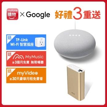 Google Nest Mini 中文化智慧音箱 (粉炭白)+ Asus Zenpower 10050mAh 行動電源-金