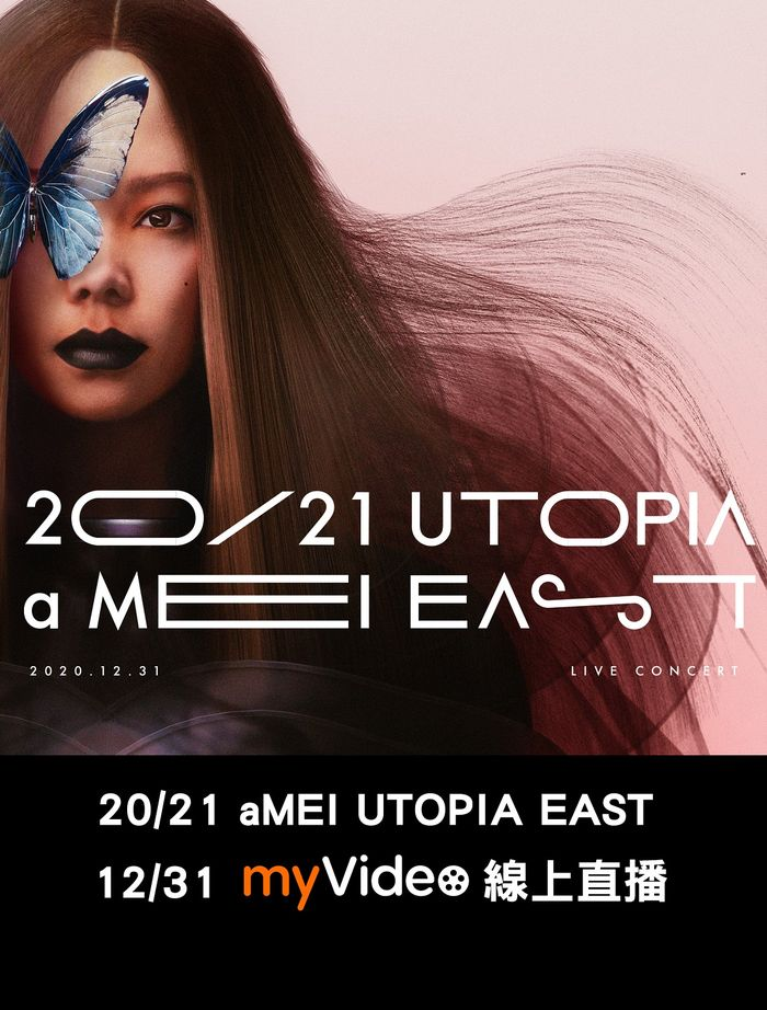 aMEI UTOPIA EAST演唱會