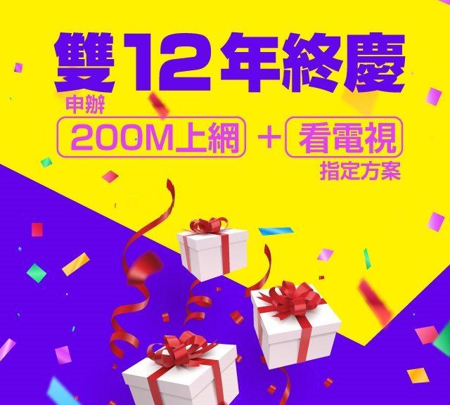 台灣大寬頻網路門市祭出雙12光纖上網優惠,申辦就把Google智慧音箱帶回家!