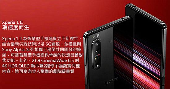 SONY Xperia 1 II (8G/256G) 6.5吋三鏡頭智慧手機