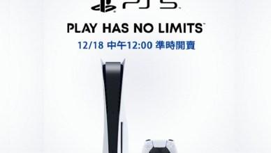 SONY PS5預購