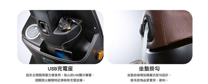 USB充電座、坐墊掛勾
