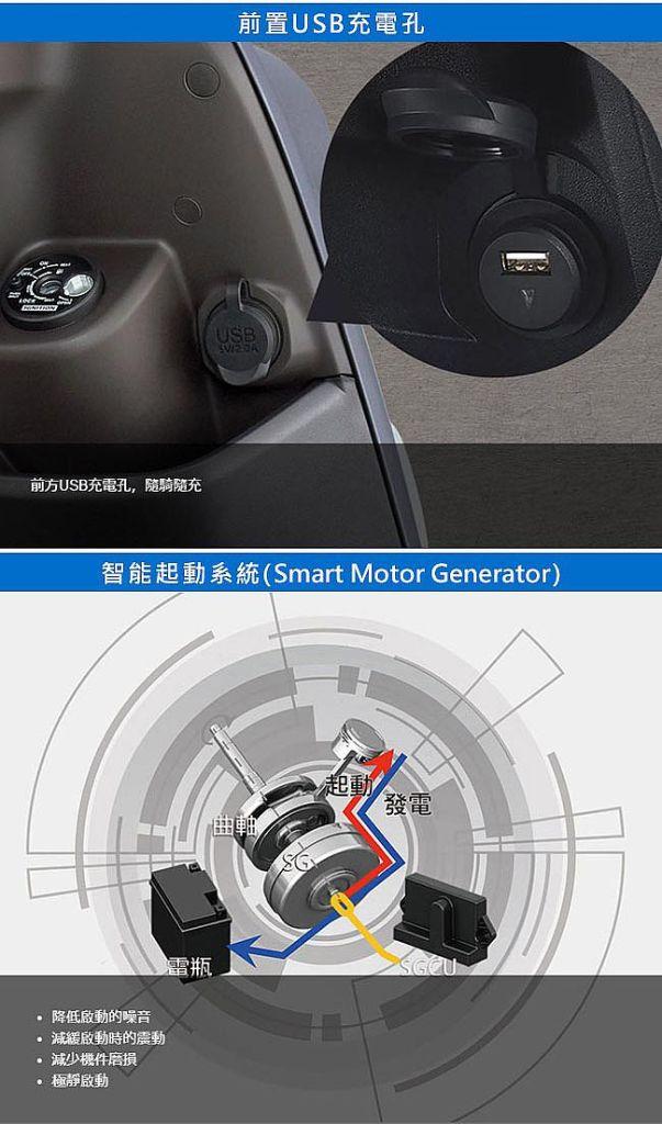 前置USB充電孔、智能啟動系統