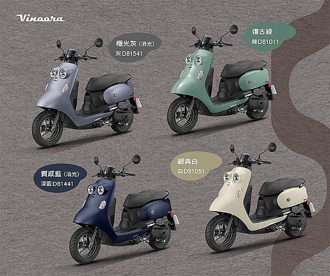 山葉 Vinoora 125 七期碟煞 UBS版 (2020新車)