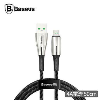 【Baseus 倍思】水滴 Micro USB 快充傳輸線 4A 1M