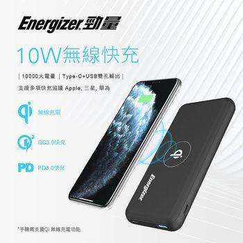 勁量 Energizer-QE10007PQ 無線充電行動電源 10000mAh