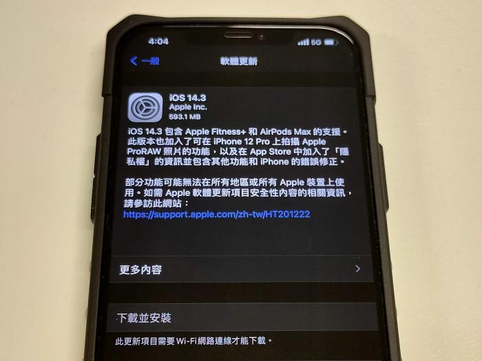 蘋果新版 iOS 14.3 更新釋出,全新功能和錯誤修正總整理!