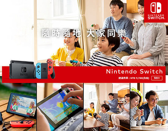 任天堂 Nintendo Switch 藍紅主機