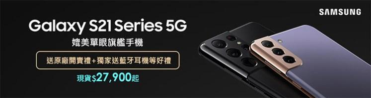 Galaxy S21 series 5G 媲美單眼旗艦手機