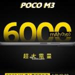 6千大電量手機POCO M3 台灣確定1/21中午線上發表