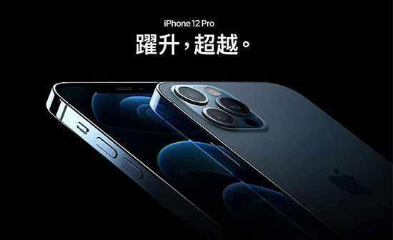 Apple iPhone 12 Pro 256G 6.1吋