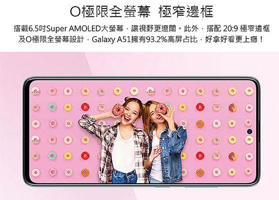三星Samsung Galaxy A51 6G/128G (5G) 6.5吋智慧機 (冰礦粉)【拆封新品】