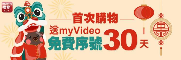 myfone購物會員首購送myVideo序號30天