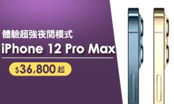體驗超強夜間模式,iPhone 12 Pro Max