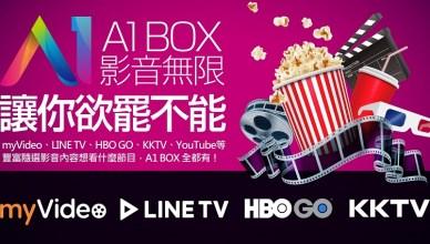 台灣大寬頻A1 Box推OTT強檔影音 連假看到飽