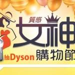 台灣大myfone購物女神節活動 質感家電限時38折起