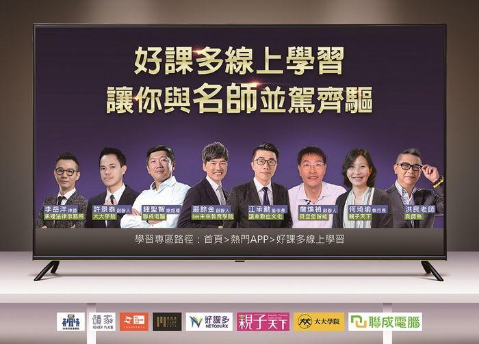 居家學習不受限!台灣大寬頻A1 Box新上線好課多線上學習專區
