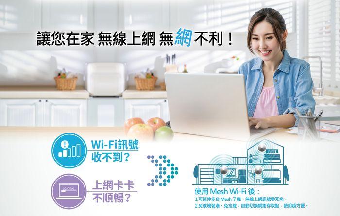 家用飆網零死角 暢享無阻連網最佳體驗盡在台灣大寬頻