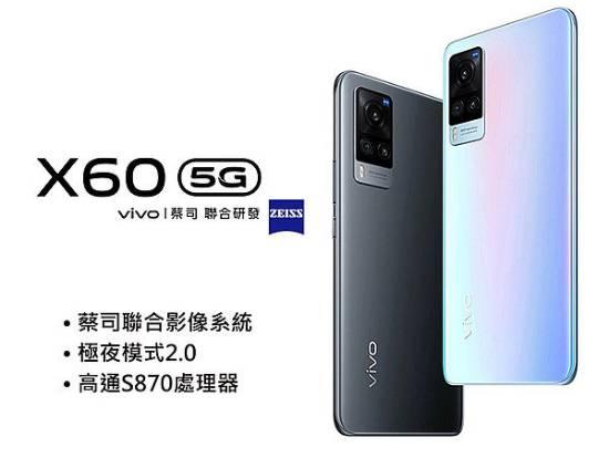 VIVO X60 (8G/128G) 6.56吋5G雙卡機