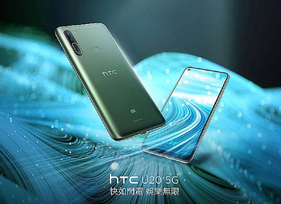 HTC U20 (8G/256G) 6.8吋 5G 智慧機