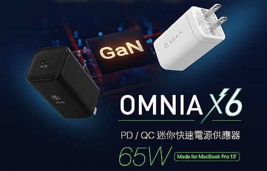 【亞果元素】OMNIA X6 PD/QC 65W 氮化鎵 GaN 極小型快速電源供應器