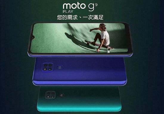 moto g9 play (4G/128G) 6.5吋三鏡頭大電量智慧機