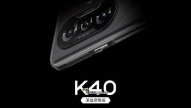 紅米K40遊戲增強版4月底發表 天璣1200搭配磁動力升降肩鍵