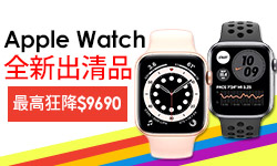 Apple Watch福利機出清