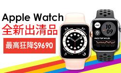 Apple Watch福利機出清