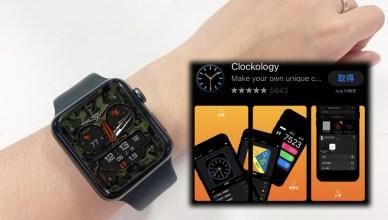 Clockology免費更換Apple Watch質感錶面,教學攻略懶人包