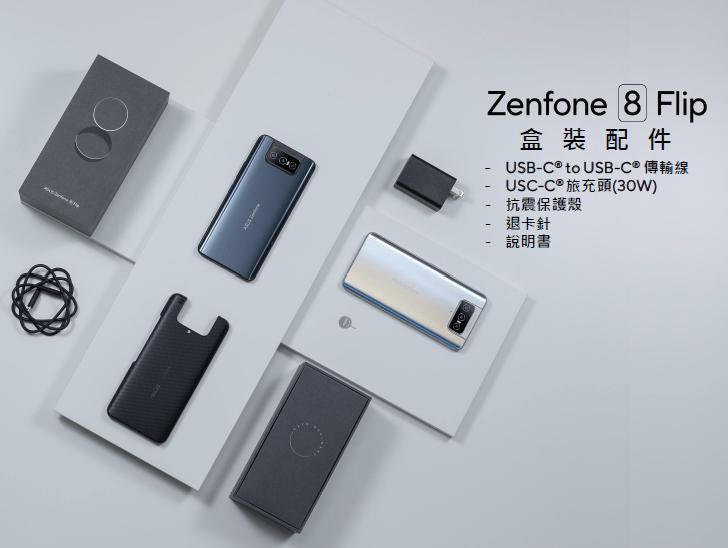 ASUS Zenfone 8 Flip 盒裝配件
