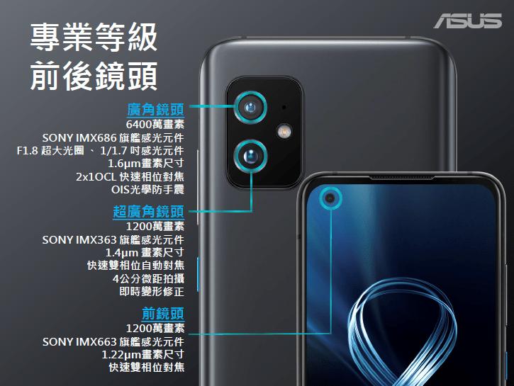 ASUS Zenfone 8 鏡頭規格