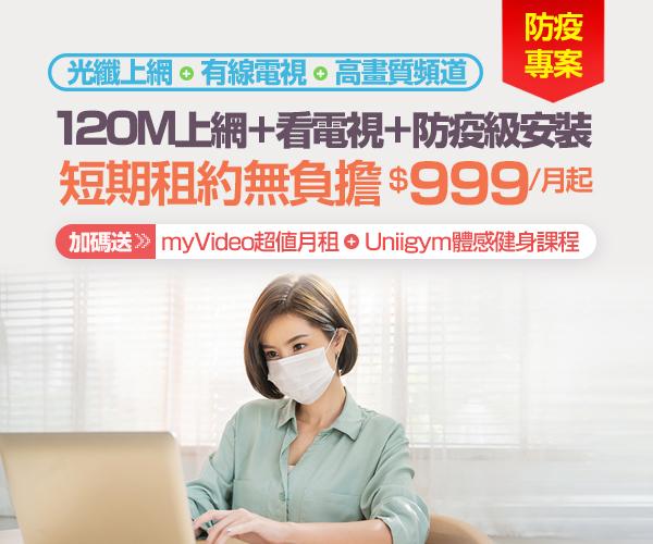 光纖上網申辦量成長兩倍 台灣大寬頻「防疫專案」好評延長