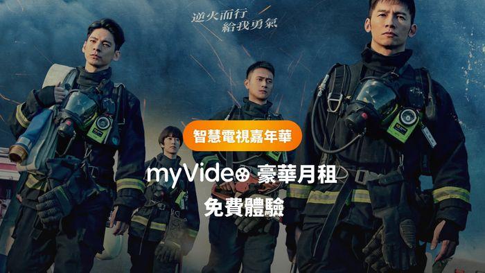 myVideo智慧電視嘉年華活動開跑,使用Android TV 電視顯示器或智慧機上盒的民眾,有機會獲得45天myVideo豪華月租免費看。