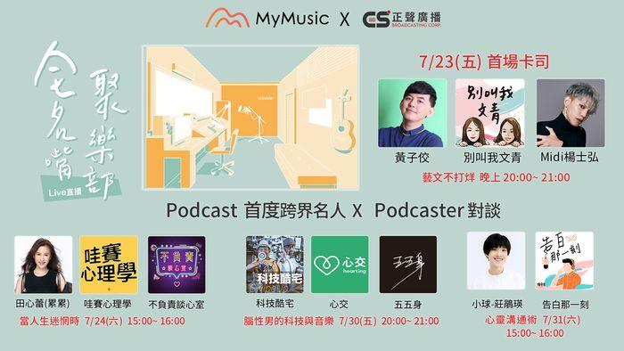 MyMusic與正聲廣播聯手打造今夏最精彩的「全名嘴聚樂部Live Podcast」