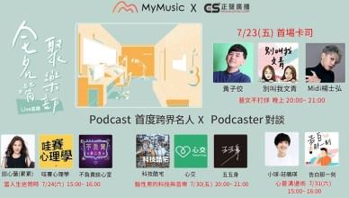 Podcast熱潮不斷 強勢帶動MyMusic用戶數成長突破五成