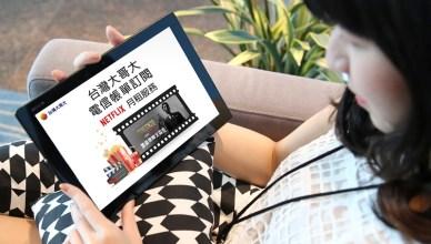台灣大電信帳單代收Netflix 綁手機門號免海外手續費
