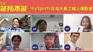 防疫更要運動 台灣大mySports助力企業顧員工健康