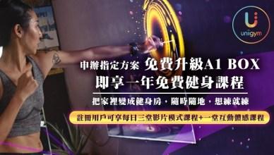 台灣大寬頻A1 Box打造智慧生活 影音、健身、教育一機全包