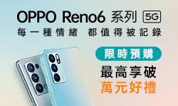 OPPO Reno6 預購