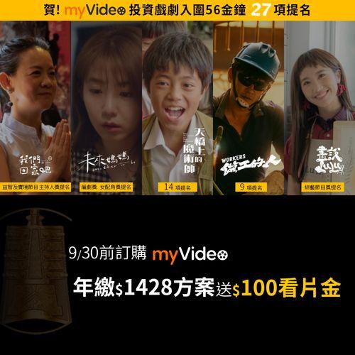 金鐘入圍作品上架!台灣大寬頻機上盒myVideo推「金鐘56」專區及訂購優惠活動。