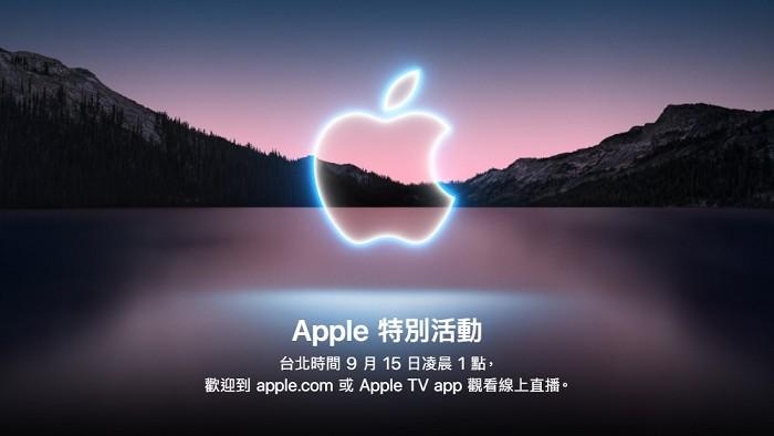 Apple發表會9/15凌晨1點登場 預計發表iPhone 13及Apple Watch Series 7等新品