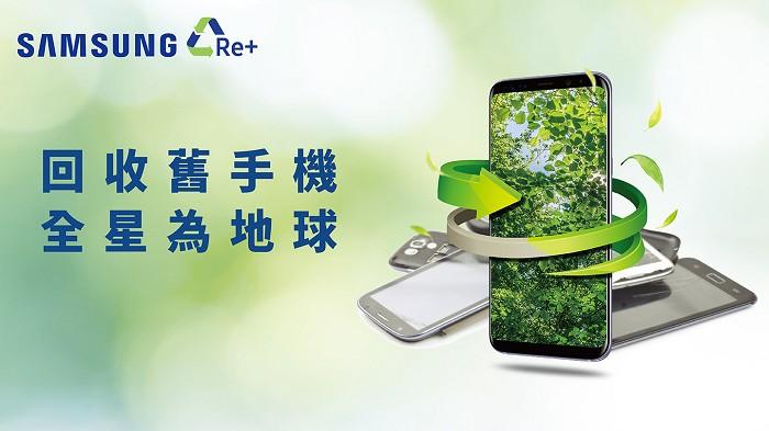 Samsung回收舊手機活動10/1正式開跑 支持荒野保護推動台灣永續