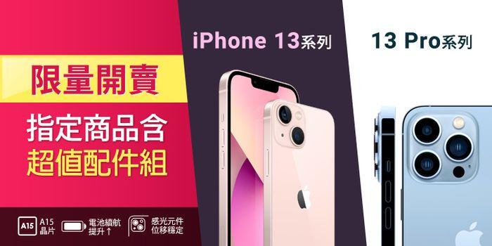 iPhone 13系列限量開賣