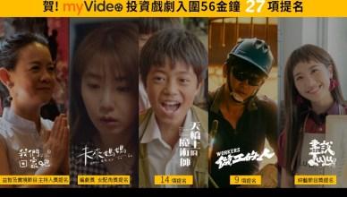 台灣大寬頻強檔連發 英雄電影、金鐘夯劇陪過中秋