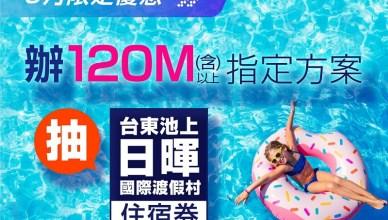 迎接開學!台灣大寬頻網路門市推光纖上網優惠