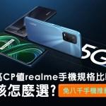 高CP值 realme C21、realme narzo 30A、realme 7、realme 8 規格比較,該怎麼選?免八千手機推薦