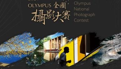 2021 OLYMPUS全國攝影大賽 增設BenQ特別獎